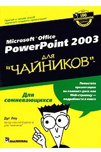 Microsoft Office PowerPoint 2003 для