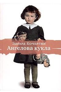 Ангелова кукла