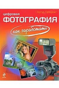 Цифровая фотография. Как заработать