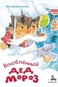 Влюблённый Дед Мороз