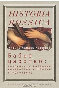 Бабье царство. Дворянки и владение имуществом в России (1700-1861)