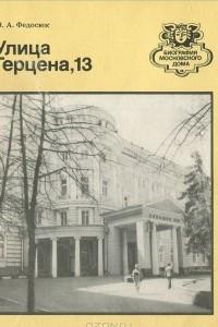 Улица Герцена, 13