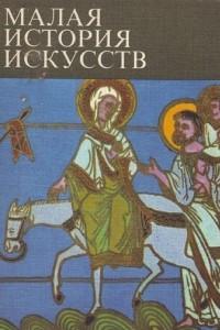 Малая история искусств. Искусство средних веков