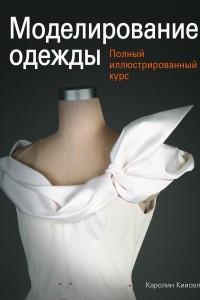 Моделирование одежды: полный иллюстрированный курс