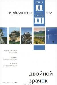 Двойной зрачок. Китайская проза XX-XXI века