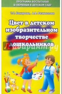 Цвет в изобразительном творчестве дошкольников.Учебное пособие