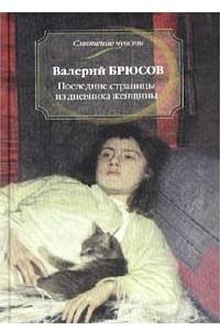 Последние страницы из дневника женщины. Рассказы
