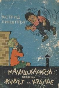Малыш и Карлсон, который живёт на крыше