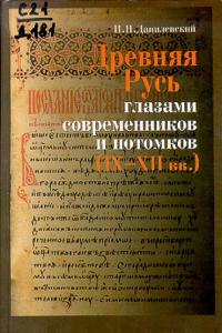 Древняя Русь глазами современников и потомков (IX-XII вв.)