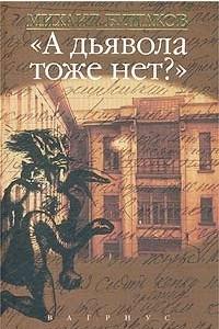 Михаил Булгаков. Сочинения в 4 томах. Том 4. `А дьявола тоже нет?`