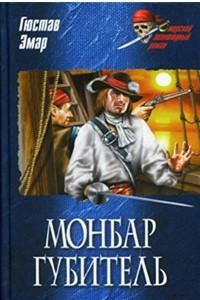 Монбар Губитель