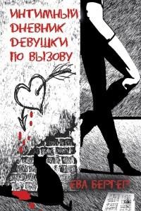 Интимный дневник. Интимный дневник девушки по вызову