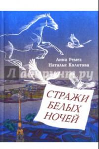 Стражи белых ночей. Петербургская сказочная повесть для любознательных