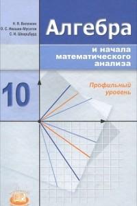 Алгебра и начала математического анализа. 10 класс. Профильный уровень