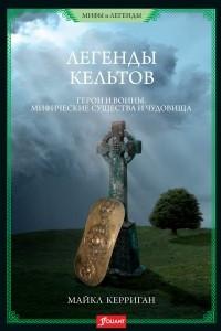 Легенды кельтов. Герои и воины. Мифически существа и чудовища