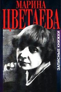 Марина Цветаева. Записные книжки и дневниковая проза