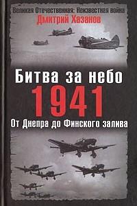 Битва за небо. 1941. От Днепра до Финского залива