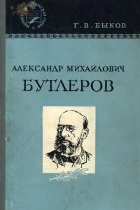 Александр Михайлович Бутлеров. Очерк жизни и деятельности