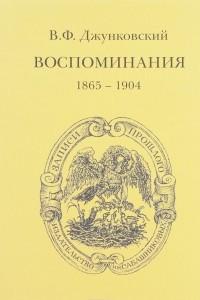 Воспоминания: 1865–1904