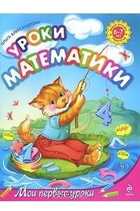 Уроки математики. 6-7 лет