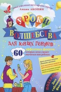 Уроки волшебства для юных гениев. 60 эффектных фокусов, которым легко сможет научиться ваш ребенок (+ CD-ROM)
