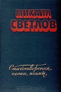 Михаил Светлов. Стихотворения, песни, поэмы