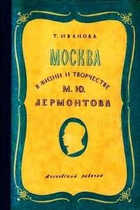 Москва в жизни и творчестве М. Ю. Лермонтова