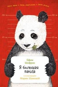 Я большая панда