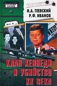 Клан Кеннеди и убийство XX века