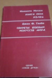 Книга пяти колец. Секреты боевых искусств мира