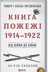 Книга Пожежі. 1914-1922. Від війни до війни