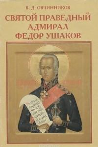 Святой праведный адмирал Федор Ушаков