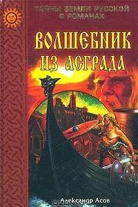 Волшебник из Асграда
