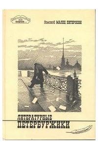 Литературные петербуржики