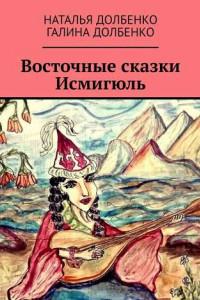 Восточные сказки Исмигюль