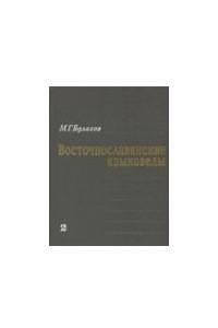 Восточнославянские языковеды. Том 2 (А–К)