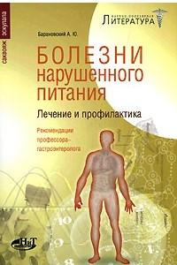 Болезни нарушенного питания. Лечение и профилактика. Рекомендации профессора-гастроэнтеролога