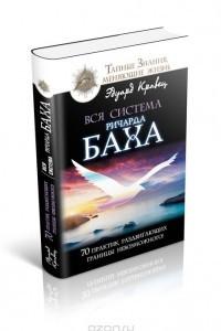 Вся система Ричарда Баха. 70 практик, раздвигающих границы невозможного!