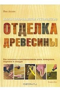 Отделка древесины. Иллюстрированное руководство