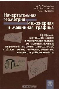 Начертательная геометрия. Инженерная и машинная графика