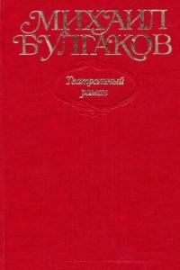 Собрание сочинений в 10 томах. Том 8. Театральный роман