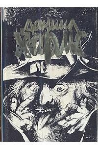 Даниил Хармс. В двух томах