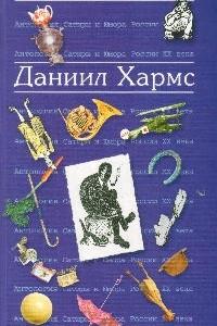 Антология сатиры и юмора России XX века. Том 23. Даниил Хармс