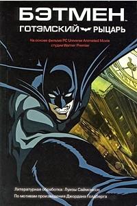 Бэтмен: Готэмский рыцарь