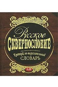 Русское сквернословие. Краткий, но выразительный словарь