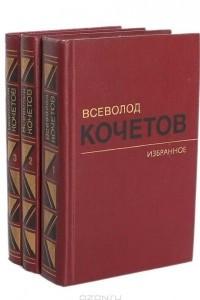 Избранные произведения в 3 томах (комплект)