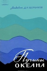 Пучины океана
