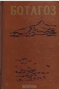 Ботагоз