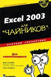 Excel 2003 для