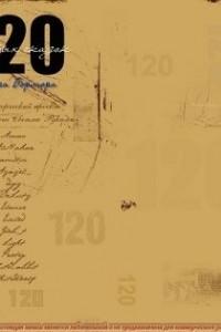 120 недобрых сказок